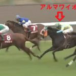 NHKマイルカップ2015出走予定馬の見解 アルマワイオリ等