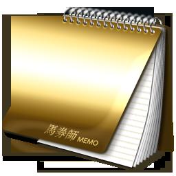 memo2-1