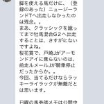 ◎米子ステークス2018予想(日曜 阪神11R) 屈腱炎から2年ぶりに復帰のチェッキーノ他