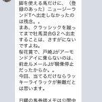 ◎TVh賞2018予想(土曜札幌11R) 好調馬が大挙出走で大混戦のハンデ戦