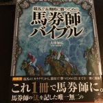 【馬券師メモ】7月7日(土曜)[平場] 函館・中京・福島 中央競馬予想