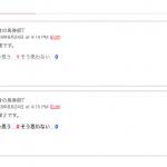 【馬券師メモ】8月25日(土曜)[平場] 小倉・札幌・新潟 中央競馬予想