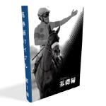 【馬券師メモ】4月14日(日曜)[平場] 福島・阪神・中山 中央競馬予想