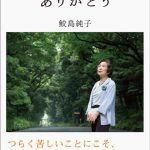 【馬券師メモ】6月2日(日曜)[平場] 阪神・東京 中央競馬予想